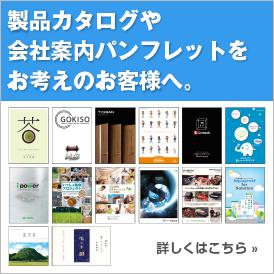 製品カタログや会社案内パンフレットをお考えのお客様へ