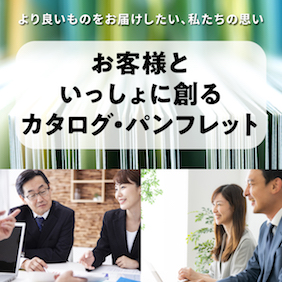 カタログ作成・パンフレット制作