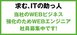 社員募集WEBエンジニア