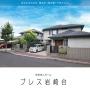 ブレス岩崎台パンフレット/表紙