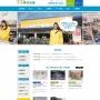 リサイクルショップ/WEBサイト