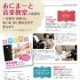 音楽教室・ピアノ教室04