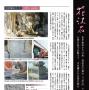石材リーフレット(花沢石・ウラ面)