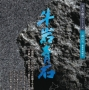 石材リーフレット(牛岩青石・オモテ面)